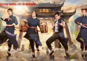 《王牌对王牌4》定档! 沈腾贾玲携新成员华晨宇、关晓彤摆擂讨教