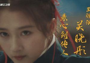 《王牌对王牌4》武林争霸:小师妹关晓彤苦练绝技,竟与黄豆杠上了?