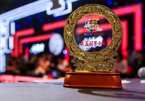 《少年国学派》总决赛六强决战巅峰夜,谁能问鼎冠军