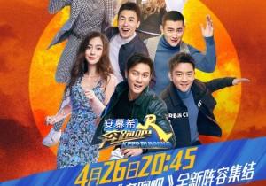 """好看中国蓝 精彩不换台 《王牌对王牌》《奔跑吧》""""惊喜三连""""给你好看!"""