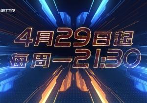 """十几个人造火箭?53岁开飞机环球游?  科技奇才齐聚""""浙""""里 ?#23545;?#35265;2050?#21453;?#20320;预见未来"""