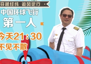 """天氣突變,飛機故障 《預見2050》帶你遇見""""中國環球飛行第一人""""張博"""