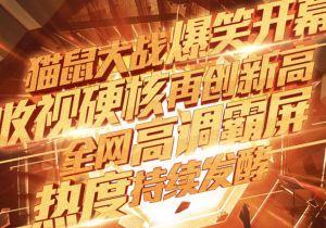 """全新玩法再夺收视冠军!《奔跑吧》台网联动掀起全民""""破案""""热潮"""