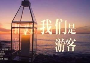 """《各位游客请注意》又放MV来撩! 陈学冬、钟楚曦高呼""""再见吧办公桌"""""""