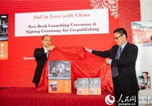 《爱上中国》中英文版首发在法兰克福书展获得圆满成功