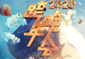 """浙江卫视2020跨年晚会海报温暖出炉,""""感恩有你""""主题引人期待!"""