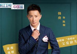 """韩庚王晓晨《还没爱够》播出引热议 """"恐婚症""""设定让人又爱又恨"""