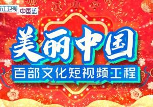"""一分钟看懂""""美丽中国"""",浙江卫视春节启动""""百部文化短视频工程"""""""