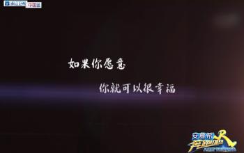 """新一季《奔跑吧》首播收视问鼎 """"人生主题""""引发社会探讨 话题热度爆棚"""