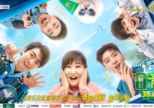 《青春环游记2》首发官宣 贾玲、郎朗、范丞丞、杨迪、周深踏上春游之旅