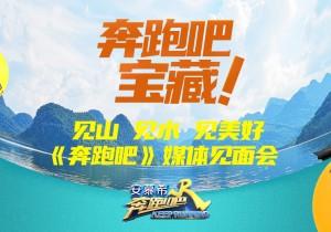 《奔跑吧8》媒体见面会:跑男团山歌对唱跳民族舞嗦一米长米粉
