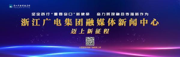 浙江广电集团融合发展迈上新征程!一大波重磅消息即将官宣…