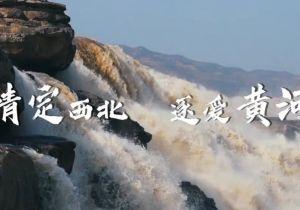 《奔跑吧·黄河篇》收视六连冠圆满收官,创新综艺形式诠释黄河时代价值