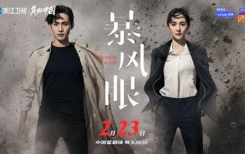 杨幂张彬彬《暴风眼》定档2月23日 浙江卫视中国蓝剧场首播