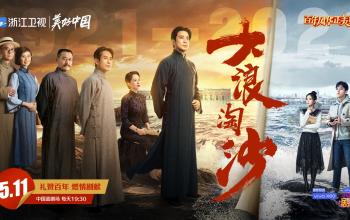 浙江卫视《大浪淘沙》今晚开播 现代审美全景再现建党故事