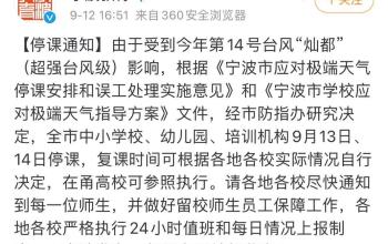 浙江多地紧急发布停课通知 杭州机场这些出港航班全部取消