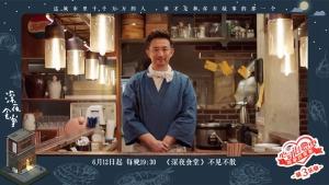 浙江卫视《深夜食堂》曝光52位全明星阵容 原版曾风靡全亚洲