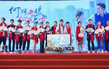 《何所冬暖,何所夏凉》开播发布会在京举行 贾乃亮王子文甜蜜互动