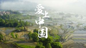 """纪录片《爱上中国》浙江卫视今晚播出 法国摄影师做起了""""中国梦"""""""