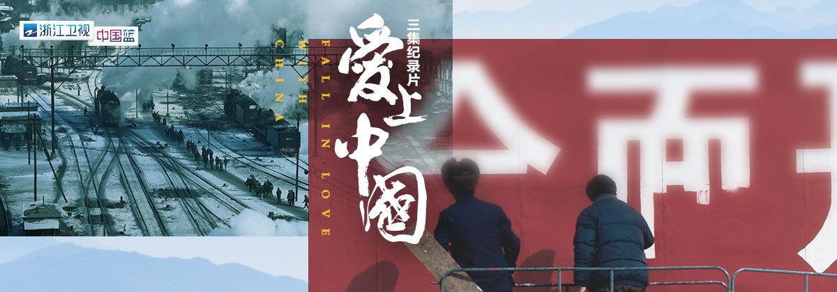 三集记录片《爱上中国》  外国人眼中的强大中国