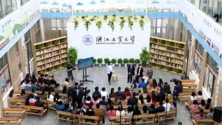 十九大精神面对面:走进浙江工业大学