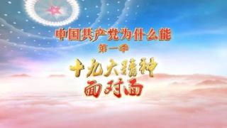 中国共产党为什么能(第一季)十九大精神面对面:走进义乌国际商贸城