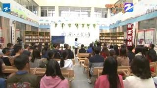 中国共产党为什么能(第一季)十九大精神面对面:走进浙江工业大学