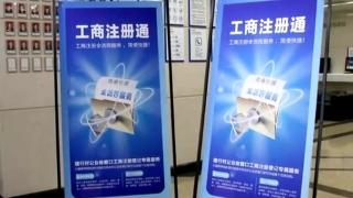 杭州390个银行网点可办理工商营业执照