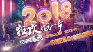 现象级领跑体验 放假即相见!浙江卫视领跑2018演唱会
