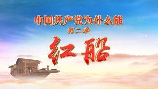 浙江卫视《中国共产党为什么能第二季:红船》