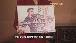 """""""中国共产党为什么能"""" 第二季《红船》:奋斗精神(下)"""