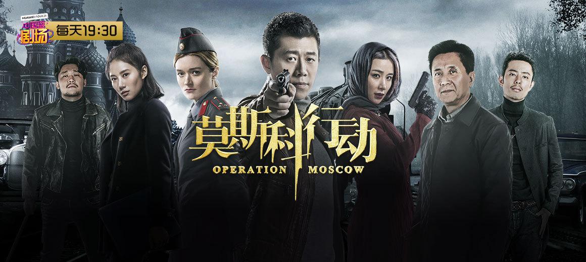《莫斯科行动》每天19:30全国独播