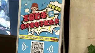 浙江推出全国首张支付宝电子献血卡