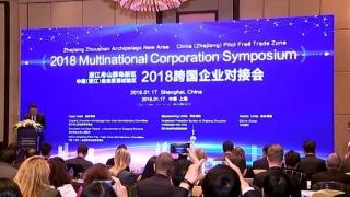 浙江自贸区:对接全球企业 跑出发展加速度