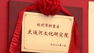杭州大运河文化研究院成立
