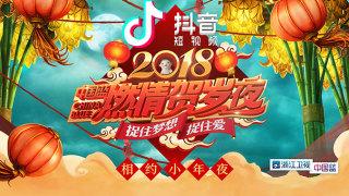 2》新春狂欢再领跑浙江卫视携手《捉妖记胡巴来袭!