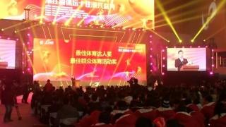 2017浙江体坛十佳揭晓