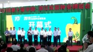 第十届中国·浙江瓜菜种业博览会举行