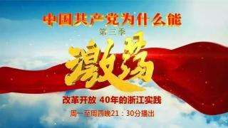 """""""中国共产党为什么能""""第三季《激荡——改革开放40年的浙江实践》宁波篇:开放之舟扬帆起航"""