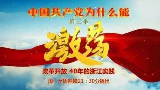 """中国共产党为什么能""""第三季《激荡——改革开放40年的浙江实践》温州篇:""""急先锋""""引领""""时代潮"""""""