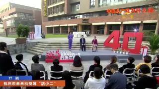 """""""中国共产党为什么能""""第三季《激荡——改革开放40年的浙江实践》杭州篇:创新激发活力"""