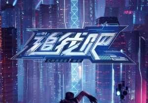 """浙江卫视四季度新综《追我吧》强势官宣,范丞丞""""搬砖""""展现超高BQ"""