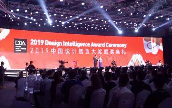 今日评说190923:2019中国设计智造大奖 高科技更需要高温暖高情感
