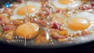 《风味人间2》第6集预告 晶莹饱满的卵和蛋,变成餐桌上的奇迹与日常