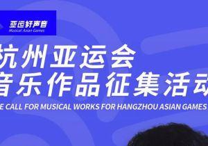 """王力宏、李荣浩、胡彦斌、李泉,""""亚运好声音""""四大才子实力汇聚只为pick你"""