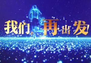 我們,再出發!浙江廣電集團融媒體新聞中心全新起航。