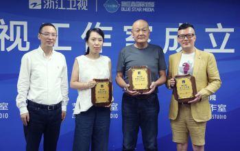 """浙江卫视三个工作室挂牌,""""美好中国""""战略布局又有新动作"""