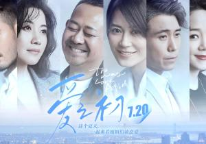 俞飛鴻姜武《愛之初》浙江衛視7月20日起每天19:30播出