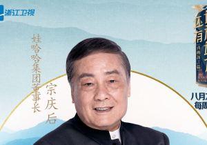 宗庆后、吴晓波等浙江籍名人为家乡打call!关于家乡,你有多少梦想?