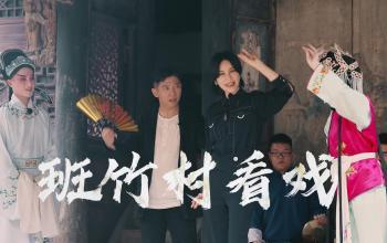 还有诗和远方 第1期预告:华少、张绍刚、胡海泉、郦波、尚雯婕开启远方之旅